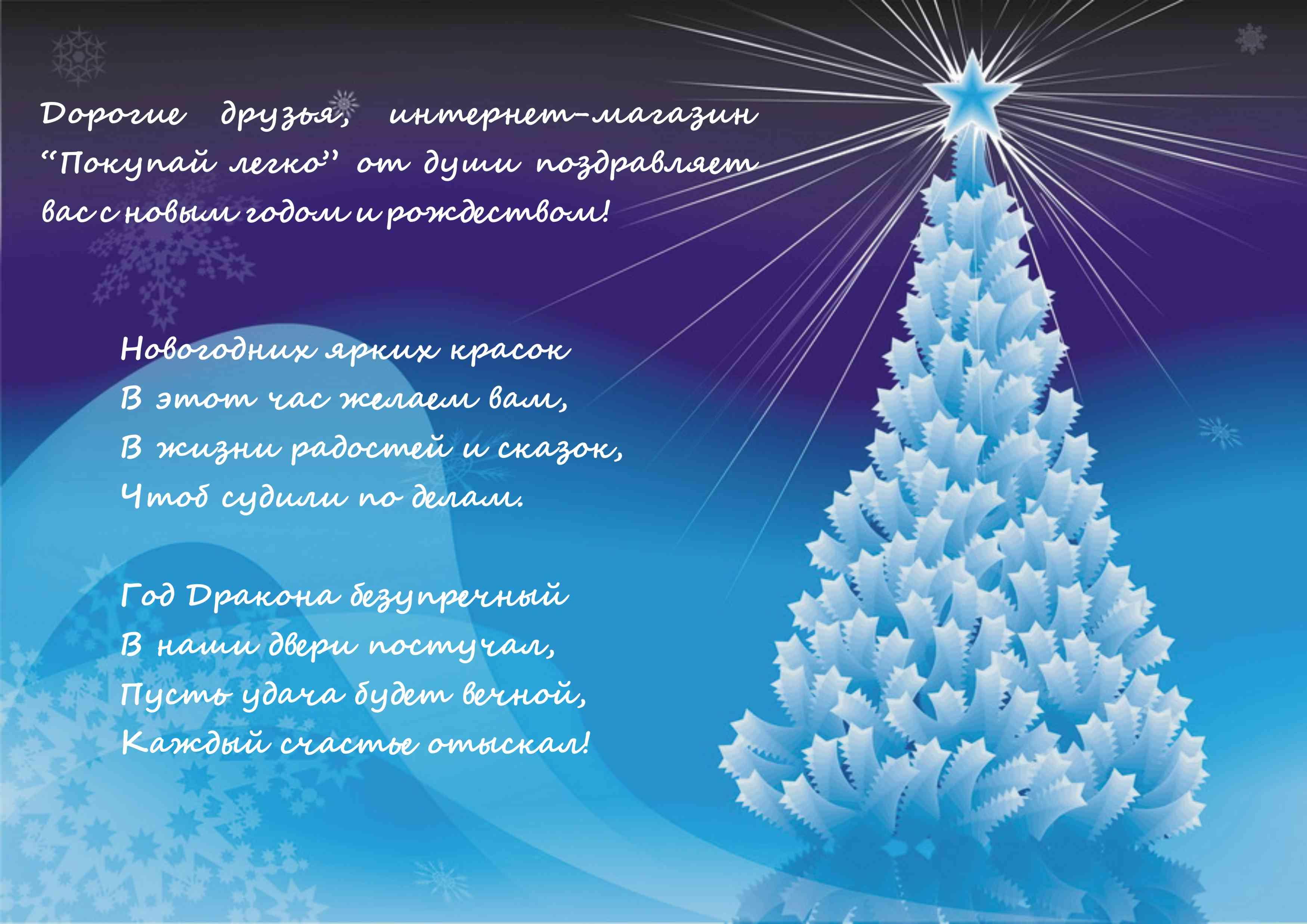 Деловое поздравленье с новым годом