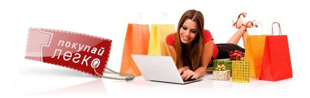 Интернет-магазин Покупай легко